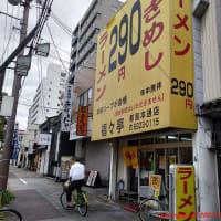 大阪 都島で激安唐揚げ定食 福々亭都島本通店