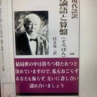 渋沢栄一の理想とする世の中はアフターコロナに来るのかも知れない