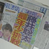 藤井七段 棋聖戦で最年少挑戦者なる