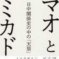"""「マオとミカド~日中関係史の中の""""天皇""""」"""