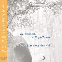 高橋悠治+ロジャー・ターナー『Live at Aoshima Hall』(JazzTokyo)