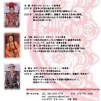 🌟2/24 中国民族楽器コンサート
