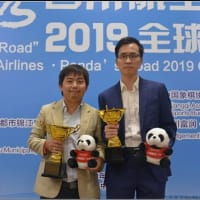 2019グローバルペアシャンチー(象棋)トーナメント行われる