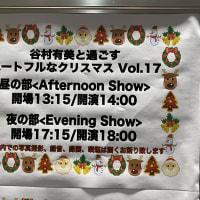 谷村有美と過ごすハートフルなクリスマス Vol.17