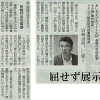 #akahata 屈せず展示再開を/実行委員・メディア総合研究所事務局長:岩崎貞明さんに聞く 「表現の不自由」考える ・・・今日の赤旗記事