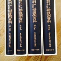 東京裁判 却下 未提出 弁護側資料