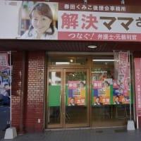 春田久美子事務所開き