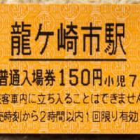 龍ヶ崎市駅誕生