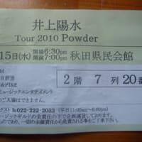 12/15 井上陽水 Tour 2010 Powder 「秋田公演」 最高!
