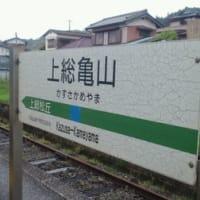 千葉県内JR 路線全線乗車