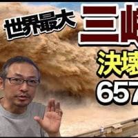 三峡ダム最新情報