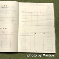 【2020・手帳の下準備(18)】「主婦日記」の「私の時間表」「週の予定表」を書いてみる