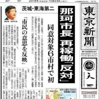 【東海第二原発の再稼働審査】原子力規制庁さんー、そんなに隠してどこいくの?