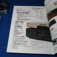 SONY DAT修理 DATデッキ修理 ステレオ時代 Vol.14 さよなら清進商会