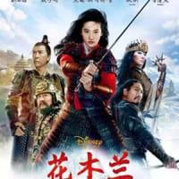 ディズニー映画実写版「ムーラン」9月11日中国で劇場公開〜評価・興行収入ともに低調な滑り出し