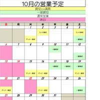 10月12日の臨時休業と10月15日のランチメニュー