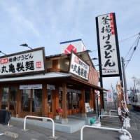 厨房カウンター備品の交換 ・・・ 丸亀製麺 飯田店 様