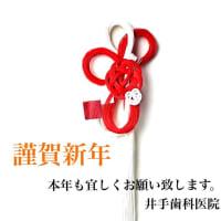 1月のお知らせ(井手歯科医院)