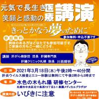 元気で長生き医療講演 2021年予定 3月19日(金)江別 25日(木)帯広 26日(金)北区