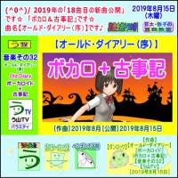 【作曲】【オールド・ダイアリー(序)】ボカロ+古事記【う山TV】2019年8月15日