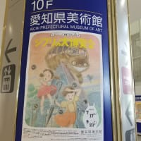 09/15 ジブリの大博覧会~ジブリパーク開園まであと1年~ 愛知県美術館