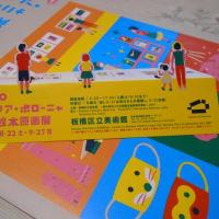 ボローニャ国際絵本原画展に行ってきました(2020.8.27)@板橋区立美術館