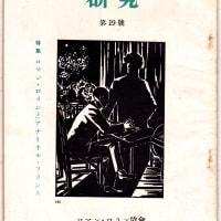 希少品 ロマン・ロラン研究誌