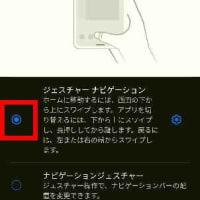 Android 10のうれしい便利機能を試してみましょう!