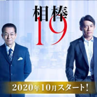 相棒season19 第17話「右京の眼鏡」