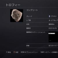 PS4ゲーム『夕鬼』クリアしました。(トロコン達成!方向音痴な人には向かないゲーム)