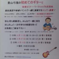 8月のセミナー開催日程
