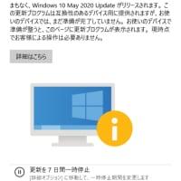 Windows 10 Version 2004 /May 2020 Updateが配布開始-大型で再起動が数回必要です
