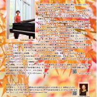 音楽のおもてなしvol.14 塚本美樹さん