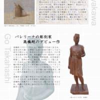 酒田市美術館収蔵品展にて早川俊二3作品公開中!