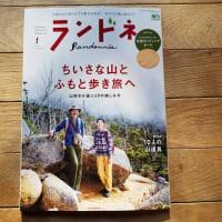 蓼科山荘 双子池ヒュッテ ランドネ2021年1月号に掲載!