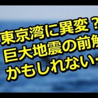 警告!! 日本がクラッシュする日!!