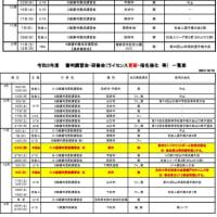 〔お知らせ〕審判講習会・研修会計画表 (10/19版)