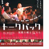 映画「トークバック 沈黙を破る女たち」 シネフクでの上映に向けて『福山シスターズ』募集!