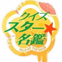 クイズ☆スター名鑑初回SP