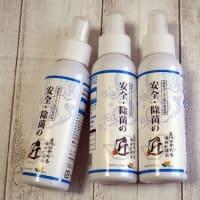 【除菌スプレー】強力除菌 抗菌99.9%!水と同等の安全性で、肌にもやさしい除菌の匠