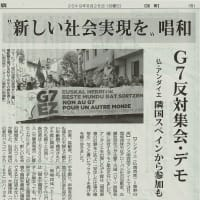 "#akahata ""新しい社会実現を"" 唱和/G7反対集会・デモ 仏・アンダイエ 隣国スペインから参加も・・・今日の赤旗記事"