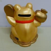 にしざわ貯金箱かん つれづれ雑記(金運銭がえる貯金箱)