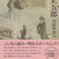 人類学史の本48.坪井正五郎