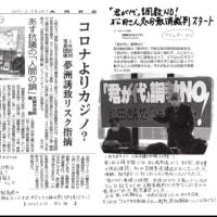 『君が代』調教NO!松田さん処分取消裁判はじまる!!