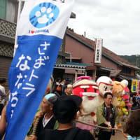熊川宿『熊川いっぷく時代村』