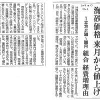 17日(木)、朝から辺野古へ --- 海砂価格の値上げ発表は辺野古の工事を見据えたものではないのか?(追記あり)