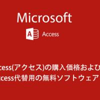 Office2019の価格Access 単体製品 9,800円