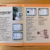 電算写植システムと書体のこと