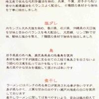 noodle kitchen KYO@富士見市 醤油そばを特製980円で堪能!