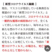 【新型ウイルス肺炎】インフルより危険性低いのに安倍首相が政治目的に利用する!日本国内で【インフルエンザ】の死亡者は年間1万人以上いるのに、中国人を【ばい菌扱い】大衆は【非常事態】であると認識・錯覚